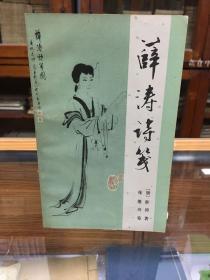 薛涛诗笺 (薛涛 著  张篷舟 笺  82年1版2印  品好 )