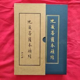 地藏菩萨本愿经(经折大字本)