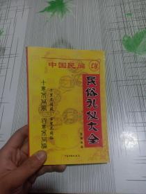 中国民间民俗礼仪大全