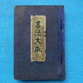 民国37年版 《书法大成》(线装 白宣  精印)