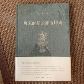 【全国包邮】宿白集:唐宋时期的雕版印刷