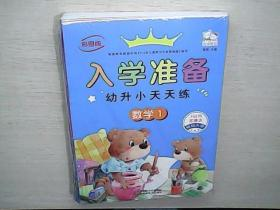 入学准备-幼升小天天练(数学1-6 语言1-2 拼音1-2)(全新未拆封)..