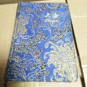 上海丝绸笔记本
