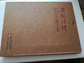 我的父亲陈毅(签名本)