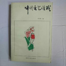 中国文艺论战