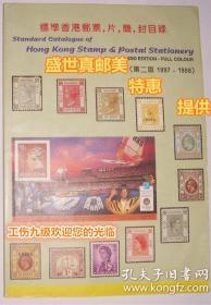 超值低价惠让藏友!【  标准香港邮票、片、简、封目录  】 请注意图片及说明
