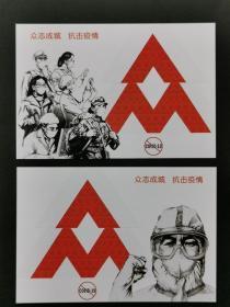 特11《众志成城抗击疫情》明信片  2版