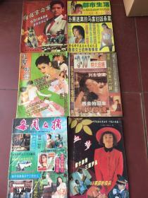 八九十年代侦破杂志6本和售