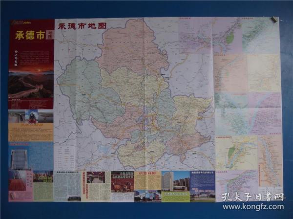 2020承德市地图    区域图   城区图   对开地图