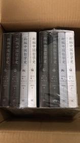 【精装孔夫子最低】新编中国哲学史  全四册 全三卷