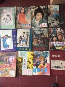 八九十年代文化娱乐杂志12本和售