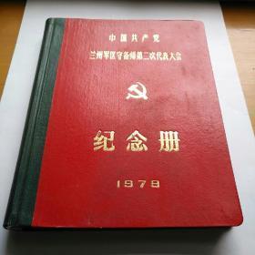 中国共产党纪念册