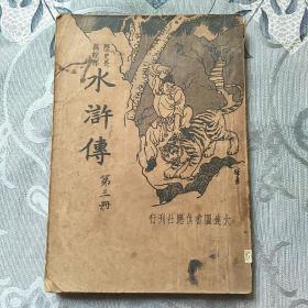 水浒传 第三册