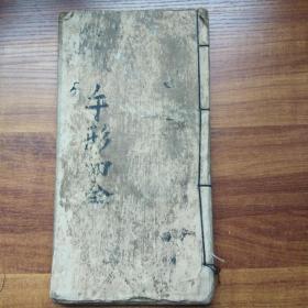 手钞本 《手形两全》     古抄写本    大字书法优美   日本天保年间      装订整齐  品佳