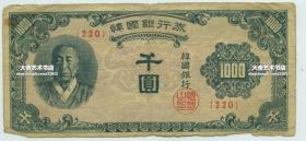 韩国银行券稀少韩国第一版纸币千元(李承晚像)1000元