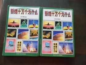 新编十万个为什么【军事卷】,新编十万个为什么【地球卷】两册合售
