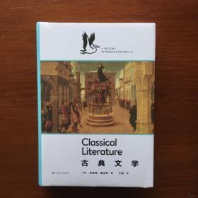古典文学:A Pelican Introduction  企鹅·鹈鹕丛书