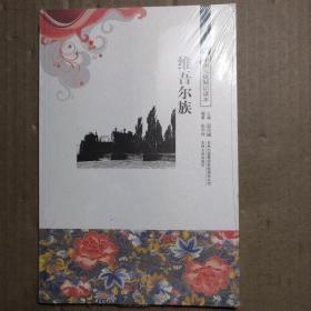 中国文化知识读本 维吾尔族