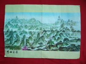千山全景(早期手绘彩图)