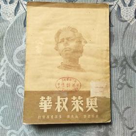 奥莱叔华  民国版