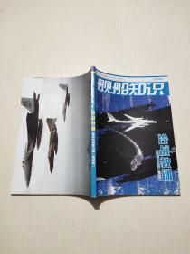 舰船知识(2016年增刊)冷战教训 海权与国家力量(现代卷)