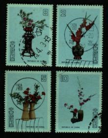 台湾邮政用品、邮票、信销票、工艺手艺花艺、专228特228插花一套4全