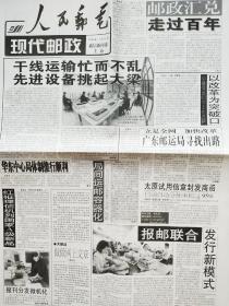 """《人民邮电》1998年12月31日之""""信息化——新世纪的承诺""""。余八版,详细见图。"""