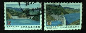 台湾邮政用品、邮票、信销票、经济水利、纪219翡翠水库落成纪念一套2全
