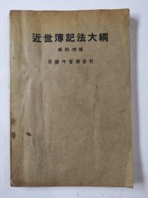民国十三年四月初版《近世簿记法大纲》