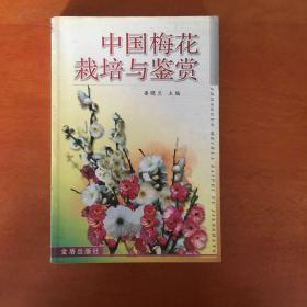 中国梅花栽培与鉴赏