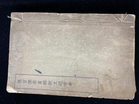 民国线装本《侯官陈恭甫辑说文经字考》原装一厚册全,白纸石印手稿本,