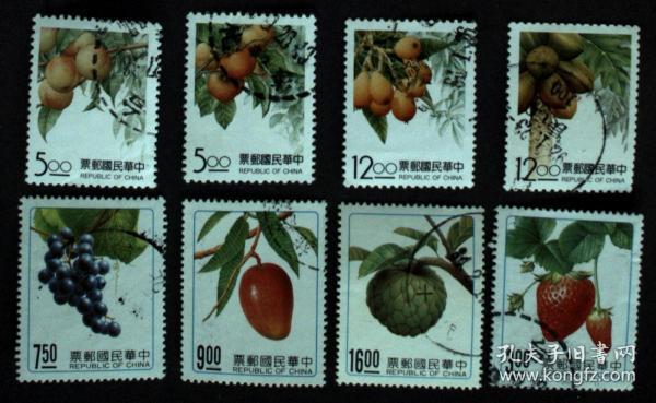 台湾邮政用品、邮票、信销票、植物、果实、水果邮票2套不同8全合售