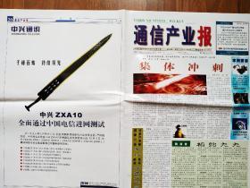 """《通信产业报》1999年1月6日第1期之""""1998国内通信大事回眸"""",全20版,详细见图。"""