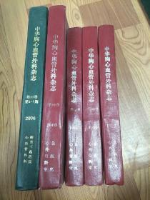中华胸心血管外科杂志 1997年13卷、1998年14卷、1999年15卷、2000年16卷、2006年22卷(5本合售)