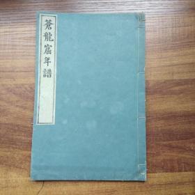 孔网唯一    和本   《苍龙窟年谱》一册全   明治27年(1894年)发行   非卖品