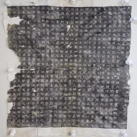 民国原拓: 北魏卢兰墓志铭
