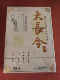大长今 【韩国70集电视剧——李英爱 池珍熙 任豪 洪利娜】dvd-9