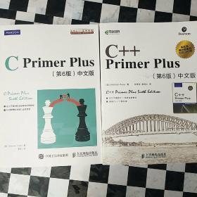 c primer plus+c++primer一套两本