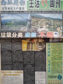 """《邮政周报》2000年6月14日之""""垃圾分类,麻烦不断"""",全16版,详细见图。"""