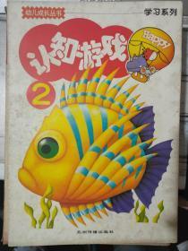 幼儿成长丛书——学习系列《认知游戏 2》
