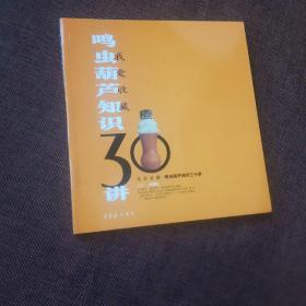 我爱收藏:鸣虫葫芦知识30讲(未翻阅,内附彩色插图)