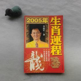 2005年生肖运程:龙