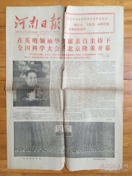 河南日报1978年3月19日 (4版)套红《在英明领袖华主席亲自主持下全国科学大会在北京隆重开幕》