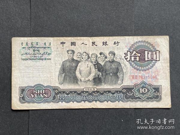 第三套人民币,拾圆