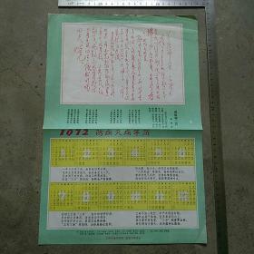 约8开,文革1972防病灭病年历画〈宣传画〉~《毛主席诗词送瘟神二首》~~吉林省地方病第二防治所革委会,品相细节都在图中,仅见,孤品!……