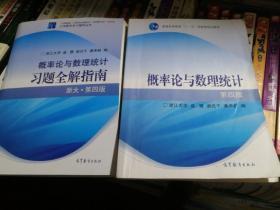 概率论与数理统计 教材+习题全解指南:浙大第四版
