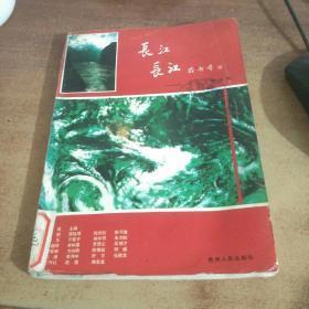 长江长江——三峡工程论争