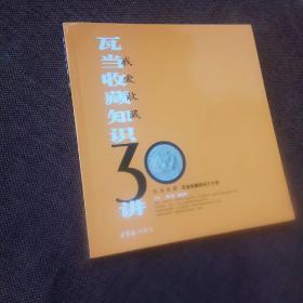 我爱收藏:瓦当收藏知识30讲(未翻阅)