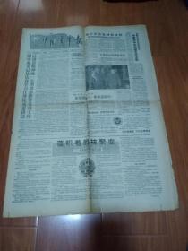 老报纸:中国青年报(1989年10月6日,四开四版)【报纸、宣传画、电影海报、明星海报系列,5份以内,只收一个快递费,6份开始每份加收1元】