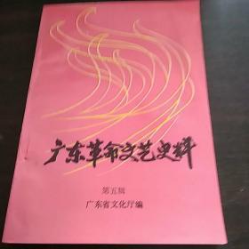 广东革命文艺史料(第五辑)